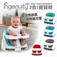 新品/原廠正貨/【Ingenuity】 Kids II 二合一寶寶椅(2017全新版)