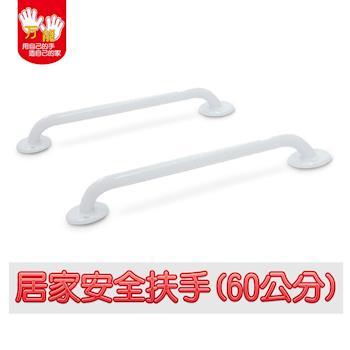 雙手萬能 居家防護安全扶手(60cm)