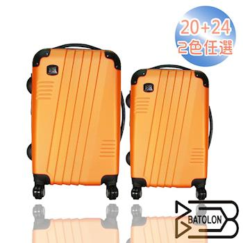 【BATOLON寶龍】20+24吋 時尚斜線條加大ABS輕硬殼箱/行李箱/旅行箱