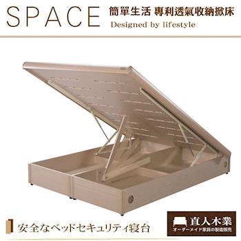 【日本直人木業】簡單生活-專利透氣安全掀床(5尺標準雙人)