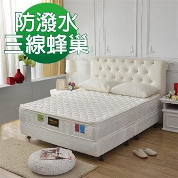 Ally愛麗-正三線3M防潑水抗菌-蜂巢式獨立筒床墊-雙人5尺-抗菌防潑水護腰床