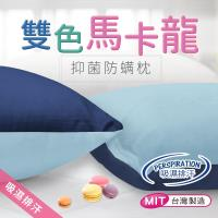 精靈工廠 馬卡龍雙色枕 專利吸濕排汗 抑菌防螨