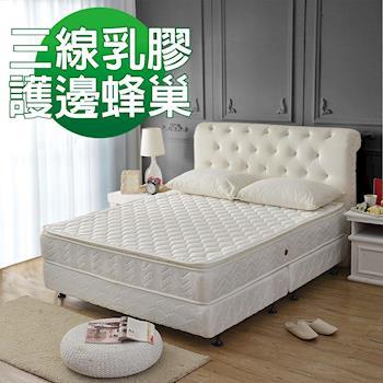 Ally愛麗-正三線乳膠3M防潑水抗菌-蜂巢式獨立筒床墊-雙人5尺-抗菌乳膠護腰床