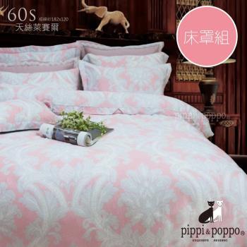 pippi poppo 悠然花意 60支天絲七件式床罩組 (雙人標準5X6.2尺)