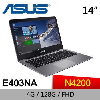 ASUS華碩 VivoBook 文書筆電 E403NA-0023AN4200 14吋/N4200/4G/128G