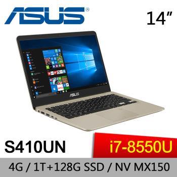 ASUS華碩 VivoBook S14 獨顯效能筆電 S410UN-0041A8550U 14吋/I7-8550U/4G/1TB+128G SSD
