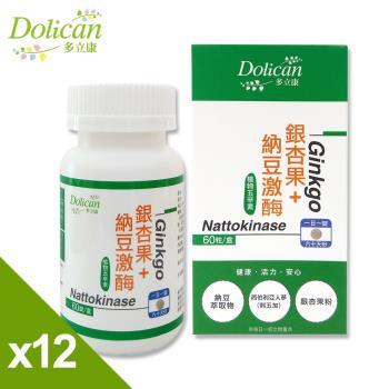 《多立康》銀杏+納豆激酶12入(60粒/盒)分享組