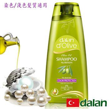 【土耳其dalan】橄欖油珍珠麥蛋白護色洗髮露(淺色/染色髮質)