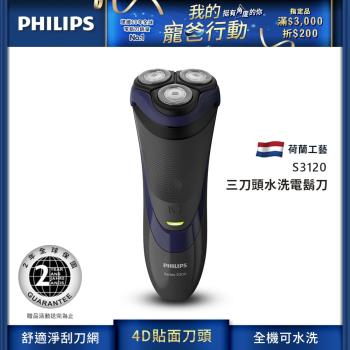 Philips 飛利浦 三刀頭電鬍刀 S3120