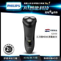Philips 飛利浦 三刀頭電鬍刀 S3110