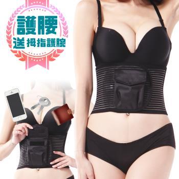 JS嚴選 口袋型人體工學護腰帶 (送拇指護腕加魔術腰包)