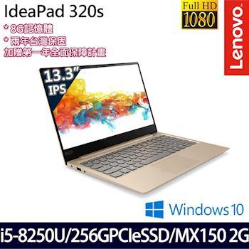 Lenovo 聯想 IdeaPad 320S 81AK000DTW 13.3吋i5-8250U四核256G SSD效能2G獨顯Win10輕薄筆電
