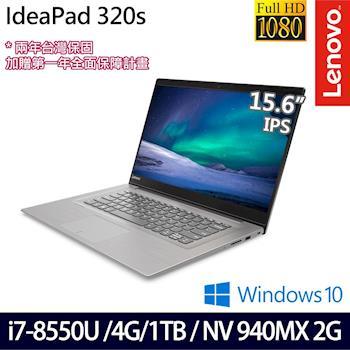 Lenovo 聯想 IdeaPad 320S 81BQ0020TW 15.6吋i7-8550U四核940MX獨顯FHD IPS畫質Win10輕薄筆電