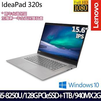 Lenovo 聯想 IdeaPad 320S 81BQ001YTW 15.6吋i5-8250U四核1TB+128G SSD雙碟獨顯Win10輕薄筆電