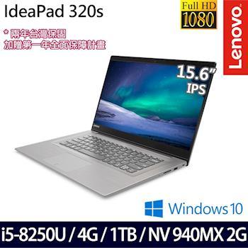Lenovo 聯想 IdeaPad 320S 81BQ001XTW 15.6吋i5-8250U四核940MX獨顯FHD IPS畫質Win10輕薄筆電