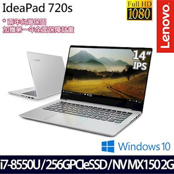 Lenovo 聯想 Ideapad720S 81BD0026TW 14吋i7-8550U四核256G SSD效能獨顯FHD輕薄Win10筆電