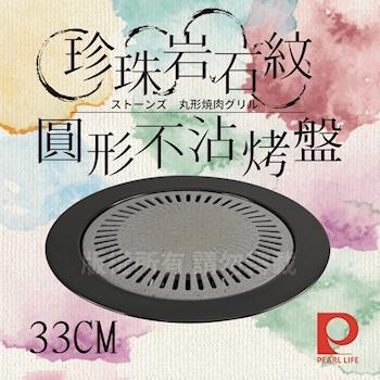 日本Pearl Life STONES岩石紋不沾烤盤33cm-丸型