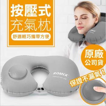時尚玩家 歐美熱銷按壓充氣環抱式旅行枕 U型枕 護頸枕 按壓式充氣枕