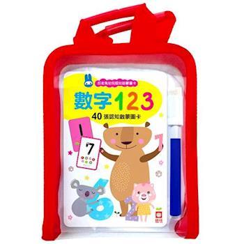 【幼福】忍者兔幼兒認知啟蒙圖卡:數字123【附精美收納袋+白板筆】