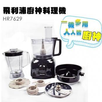 飛利浦廚神料理機 HR7629