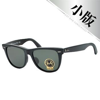 台灣原廠公司貨-【Ray-Ban 雷朋太陽眼鏡】2140F-901S-52#經典亞洲加高鼻墊款墨鏡(霧黑#小版)
