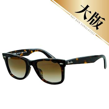 【Ray Ban 雷朋】2140F-902/51-54 專為亞洲人設計 太陽眼鏡-大版