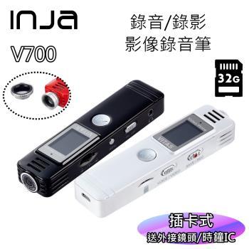 【INJA】 V700 720P插卡式MP3錄音錄影筆  【送32G卡】