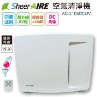 SheerAIRE席愛爾15-20坪PM2.5除臭抗菌除甲醛DC馬達全能型空氣清淨機AC-2105DCUV