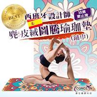 concern康生 麂皮絨圖騰瑜珈墊CON-YG045-緹花瓣紅