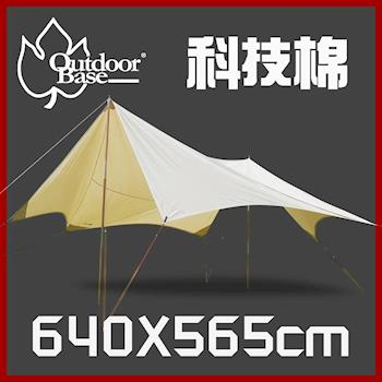 OutdoorBase 野百合科技棉天幕-21430 天幕帳/露營用品/野餐/戶外客廳/戶外聚餐