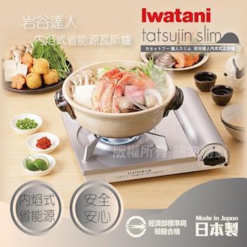 日本Iwatani岩谷豪華省能源內焰卡式爐-白色-日本製造CB-ECO-PRW