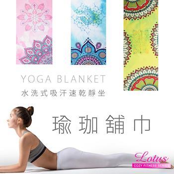 靜心曼陀羅-水洗式吸汗速乾靜坐瑜珈鋪巾-3色