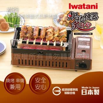 日本Iwatani新網烤串燒磁式瓦斯烤爐2.3kw咖啡色-日本製造