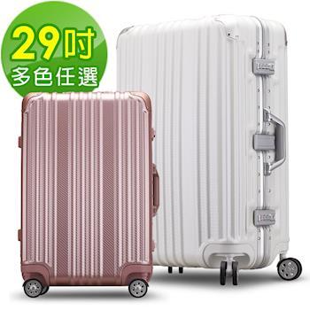 【Bogazy】星球旅者 29吋鋁框霧面行李箱(多色任選)