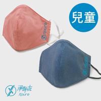 【Xpure淨對流】抗霾布織口罩-兒童款  抗PM2.5