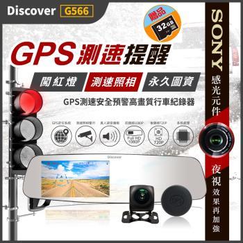 Discover G566 5吋 前後雙鏡頭 GPS測速ADAS安全預警台灣高端行車紀錄器
