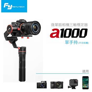 FEIYU 飛宇 a1000單眼相機三軸穩定器-單手持(不含相機)原廠公司貨