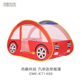 西歐科技 汽車造型帳篷 CME-KT1400