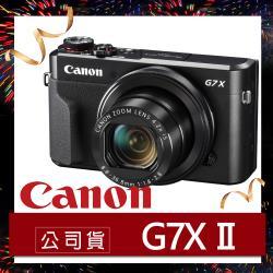 Canon佳能 PowerShot G7X Mark II 類單眼相機 (原廠公司貨)