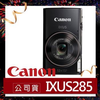 Canon 佳能 IXUS 285 黑 數位相機 (原廠公司貨)
