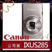 Canon佳能 IXUS 285 數位相機 銀 (原廠公司貨)