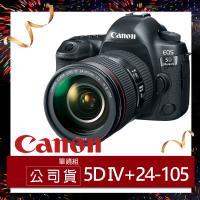 Canon佳能 EOS 5D Mark IV+EF 24-105mm f/4 單眼相機 單鏡組 (原廠公司貨)
