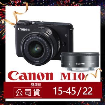 Canon佳能 EOS M10+15-45mm/22mm 微單眼相機 雙鏡組 黑 (原廠公司貨)
