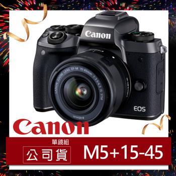 Canon佳能 EOS M5+15-45mm 微單眼相機 (原廠公司貨)