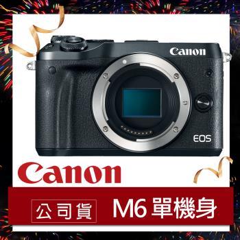 Canon佳能 EOS M6 Body 微單眼相機 單機身 黑 (原廠公司貨)