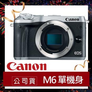 Canon佳能 EOS M6 Body 微單眼相機 單機身 銀 (原廠公司貨)