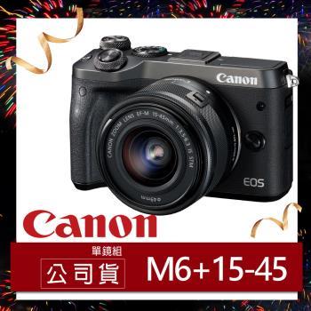 Canon佳能 EOS M6+EF-M 15-45mm 微單眼相機 黑 (原廠公司貨)