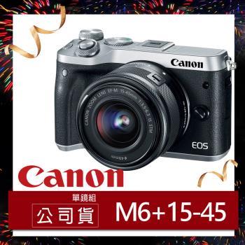Canon佳能 EOS M6+EF-M 15-45mm 微單眼相機 銀 (原廠公司貨)