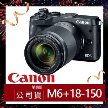 Canon佳能 EOS M6+EF-M 18-150mm 微單眼相機 黑 (原廠公司貨)