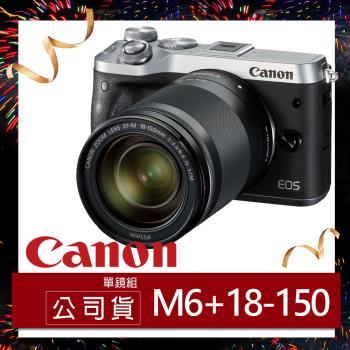 Canon佳能 EOS M6+EF-M 18-150mm 微單眼相機 銀 (原廠公司貨)